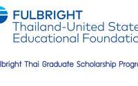 ทุน Fulbright ปี 2021