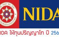 nida ให้ทุนปริญญาโท ปี 2563