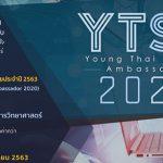 ทูตเยาวชนวิทยาศาสตร์ไทย