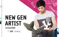 ทุนม.กรุงเทพ New Gen Artist
