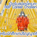 ปตท. เปิดรับสมัครโครงการ ADP Career Challenges