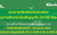 ทุนปริญญาโท ธนาคารกสิกรไทย 2564