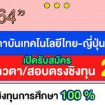 ทุนปริญญาตรี สถาบันเทคโนโลยีไทย-ญี่ปุ่น