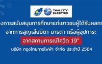 ทุนการศึกษา กรุงไทยการไฟฟ้า